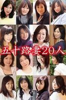 五十路妻20人〜私を撮影してください〜(完全版)