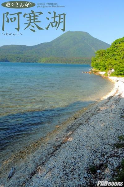 遊々さんぽ 「阿寒湖」