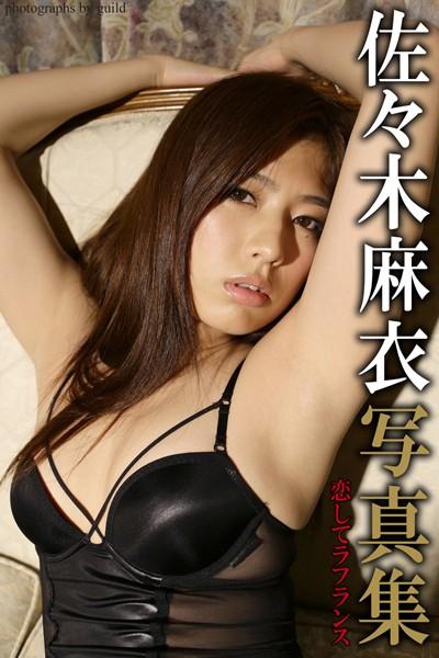 『恋してラフランス』 佐々木麻衣 デジタル写真集 Vol.02