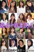 続・五十路妻20人〜家族に内緒の撮影〜(完全版)