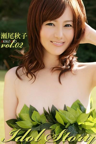 Idol Story 瀬尾秋子 Vol.02