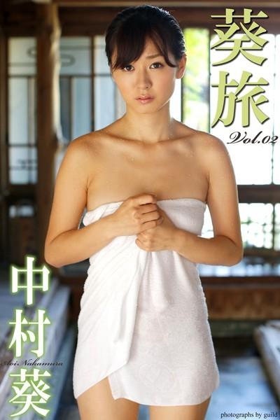 『葵旅』 中村葵 写真集 Vol.02
