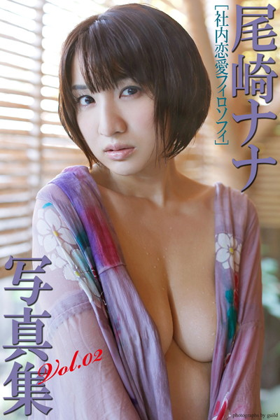 『社内恋愛フィロソフィ』 尾崎ナナ 写真集 Vol.02