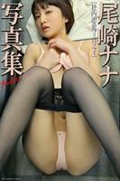 『社内恋愛フィロソフィ』 尾崎ナナ 写真集 Vol.03