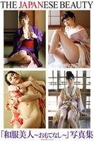 THE JAPANESE BEAUTY 縲悟柱譛咲セ惹ココ �ス槭♀繧ゅ※縺ェ縺暦ス槭�� 蜀咏悄髮�