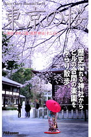 Tokyo Cherry Blossom 東京の桜 〜新宿 中央公園・熊野神社(十二社)〜