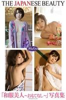 THE JAPANESE BEAUTY Vol.02 「和服美人 〜おもてなし〜」 写真集
