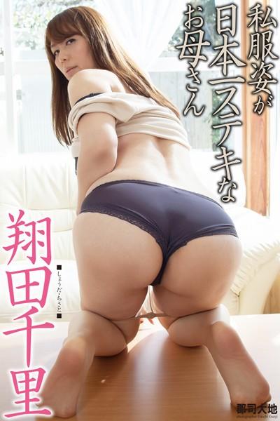 「私服姿が日本一ステキなお母さん」 翔田千里
