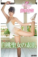 『PRINCESS』 白桃聖女の素肌 赤澤杏奈 デジタル写真集