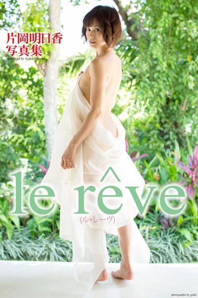 『le reve』 片岡明日香 デジタル写真集