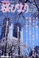 遊々さんぽ 「桜びより Vol.02」