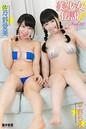 『美少女伝説』 佐々野愛美・平野もえ 写真集 Vol.02