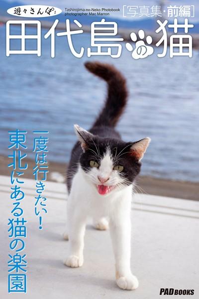 遊々さんぽ 「田代島の猫」写真集 前編
