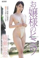 『お嬢様のヒミツ』 綾瀬加恋