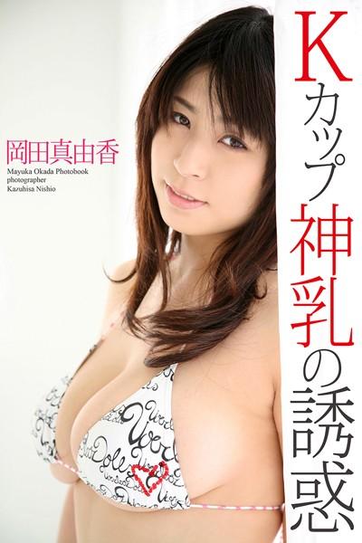 『Kカップ 神乳の誘惑』 岡田真由香 写真集
