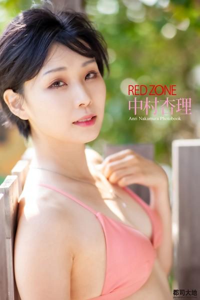「RED ZONE」 中村杏理