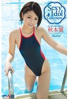 Sexy ldol Collection 秋本翼 写真集 Vol.02