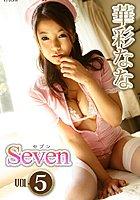 Seven Vol.5 華彩なな