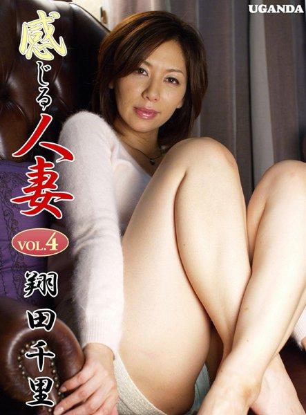 感じる人妻 Vol. 4 翔田千里