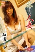 感じる人妻 Vol. 1 松浦ユキ