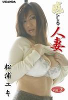 感じる人妻 Vol. 2 松浦ユキ