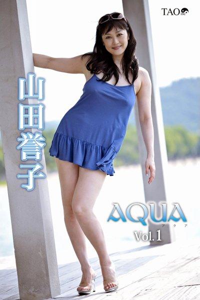 Aqua Vol.1 山田誉子