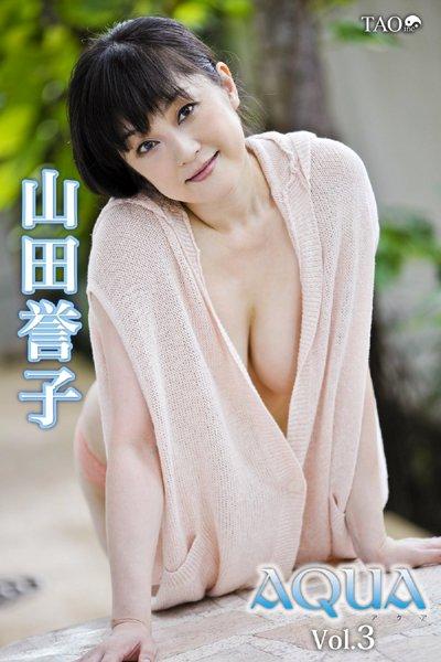 Aqua Vol.3 山田誉子