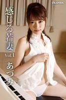 感じる若妻 Vol.1 あづみ