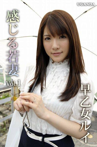 感じる若妻 Vol.1 早乙女ルイ