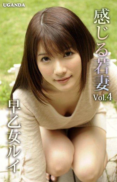 感じる若妻 Vol.4 早乙女ルイ