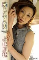 感じる人妻 Vol.1 小林里穂