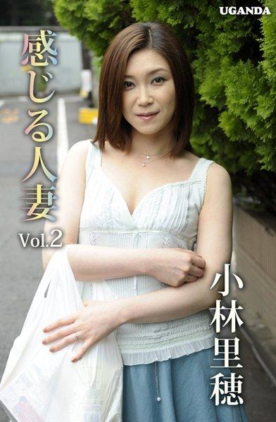 感じる人妻 Vol.2 小林里穂