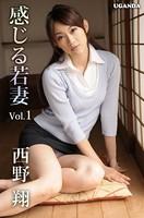 感じる若妻 Vol.1 西野翔