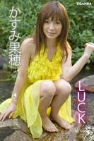 LUCK Vol.1 かすみ果穂