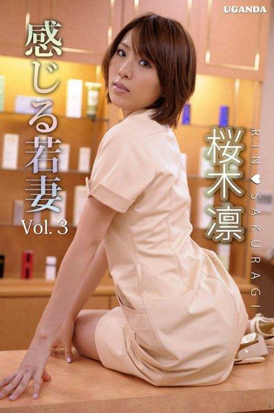 感じる若妻 Vol.3 桜木凛