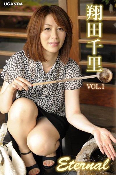 Eternal Vol.1 翔田千里