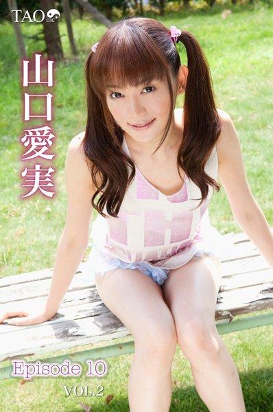 Episode10 VOL2 山口愛実