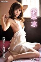 DE LUCK Vol.1 桜木凛