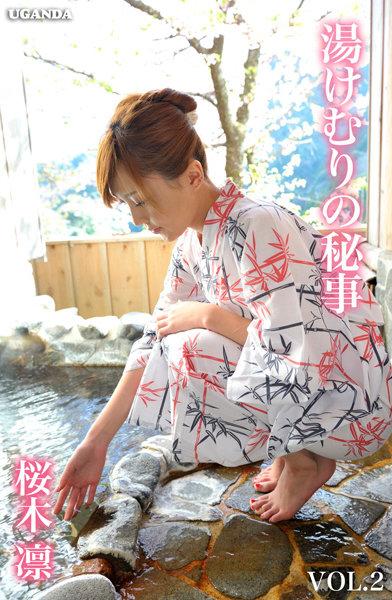 湯けむりの秘事 Vol.2 桜木凛