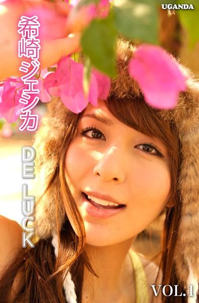 DE LUCK Vol.1 希崎ジェシカ