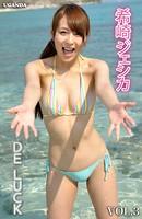 DE LUCK Vol.3 希崎ジェシカ