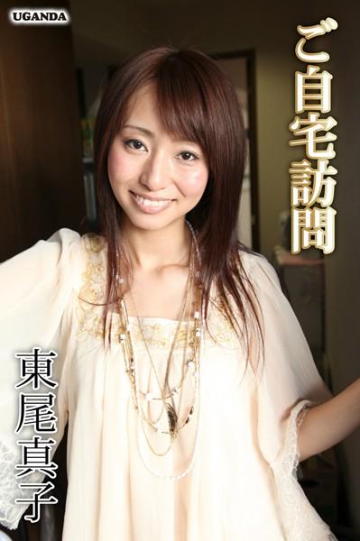 ご自宅訪問 東尾真子