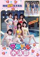 グラドル水泳部〜目指せNO.1〜