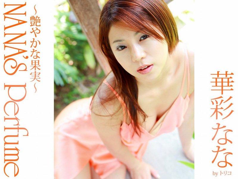 NANA'S Perfume 〜艶やかな果実〜 華彩なな