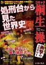 『本当は恐ろしいグリム童話』の桐生操が放つ衝撃の史実マンガ!「処刑台から見た世界史」