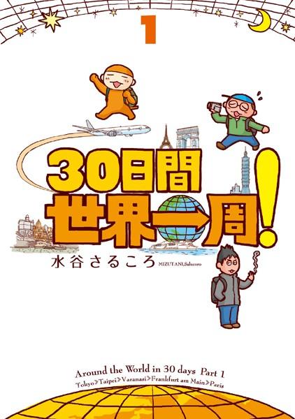 30日間世界一周! 1