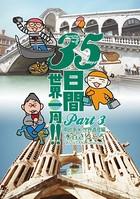 35日間世界一周!! Part3 南欧南米・世界遺産編