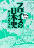 フロイスの日本史 ─まんがで読破─