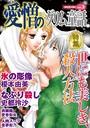 愛憎のグリム童話 桐生操公認 vol.2