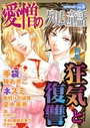 愛憎のグリム童話 桐生操公認 vol.3